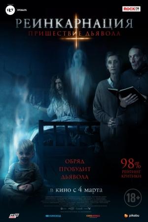 Фильм Реинкарнация. Пришествие дьявола смотреть в кино в Калуге