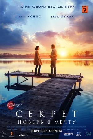 Фильм Секрет смотреть в кино в Калуге