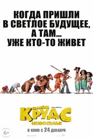 Фильм Семейка Крудс: Новоселье смотреть в кино в Калуге