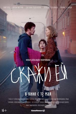 Фильм Скажи ей смотреть в кино в Калуге