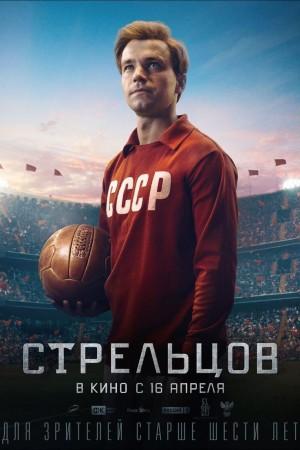 Фильм Стрельцов смотреть в кино в Калуге
