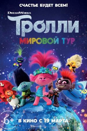 Фильм Тролли. Мировой тур смотреть в кино в Калуге