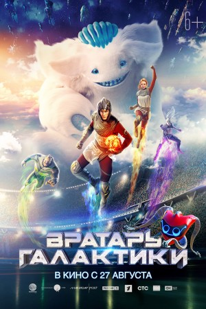Фильм Вратарь Галактики смотреть в кино в Калуге
