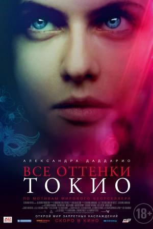 Фильм Все оттенки Токио смотреть в кино в Калуге