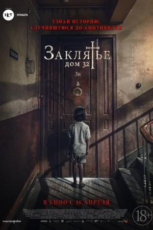 Фильм Заклятье. Дом 32 смотреть в кино в Калуге