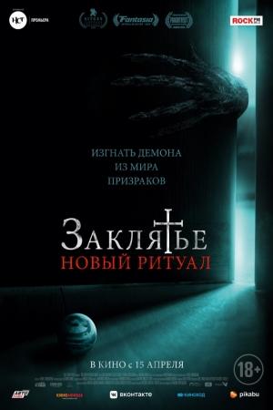 Фильм Заклятье. Новый ритуал смотреть в кино в Калуге