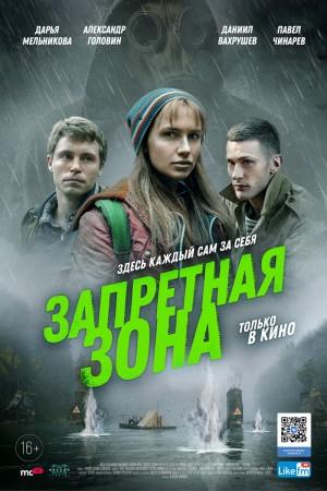 Фильм Запретная зона смотреть в кино в Калуге