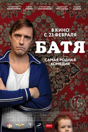 Фильм Батя смотреть в кино в Калуге