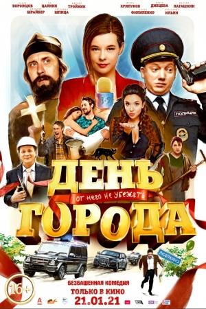Фильм День города смотреть в кино в Калуге