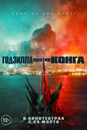 Фильм Годзилла против Конга смотреть в кино в Калуге
