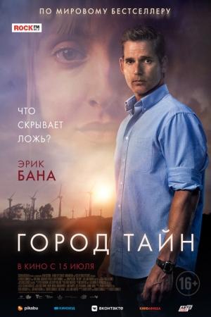 Фильм Город тайн смотреть в кино в Калуге