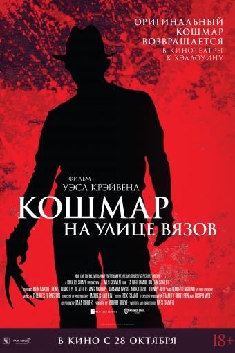 Кошмар на улице Вязов смотреть в кино в Калуге