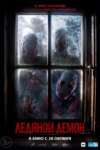Ледяной демон смотреть в кино в Калуге