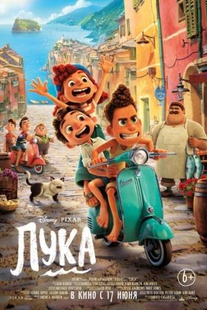 Фильм Лука смотреть в кино в Калуге