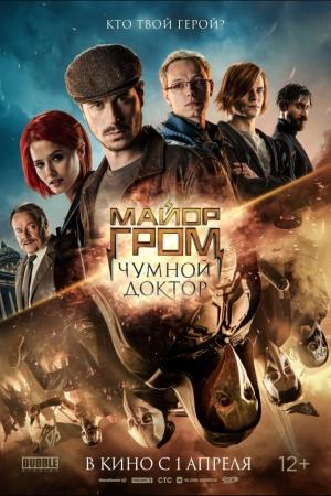 Фильм Майор Гром: Чумной Доктор смотреть в кино в Калуге