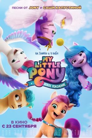 Фильм My Little Pony: Новое поколение смотреть в кино в Калуге