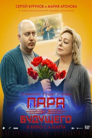 Фильм Пара из будущего смотреть в кино в Калуге