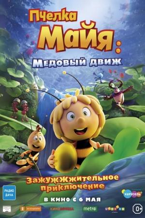 Фильм Пчелка Майя: Медовый движ смотреть в кино в Калуге