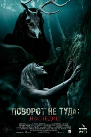 Фильм Поворот не туда: Наследие смотреть в кино в Калуге