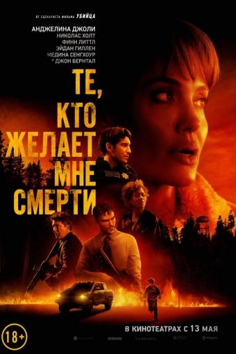 Те, кто желает мне смерти смотреть в кино в Калуге