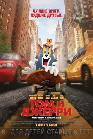 Фильм Том и Джерри смотреть в кино в Калуге