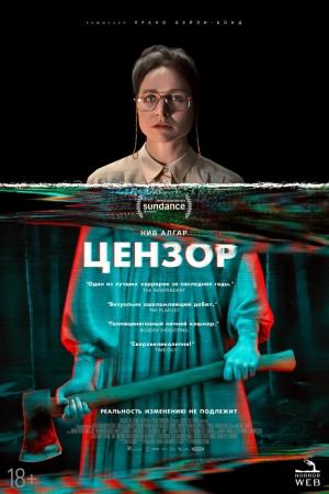 Фильм Цензор смотреть в кино в Калуге