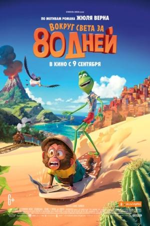 Фильм Вокруг света за 80 дней смотреть в кино в Калуге